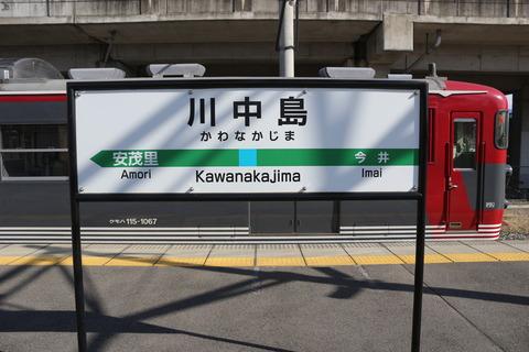 kawanakajima