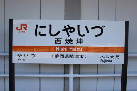nishiyaizu