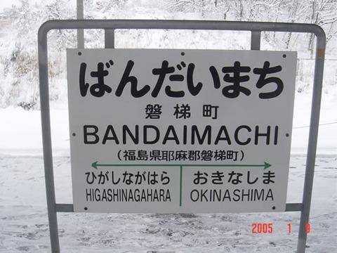 bandaimachi