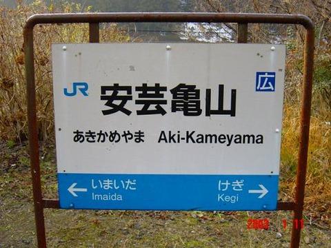 akikameyama