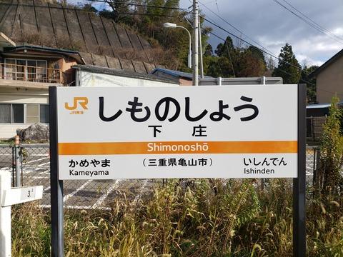 shimonosho