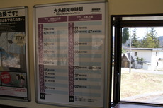 minamikamishiro_timetable