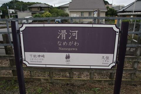 namegawa
