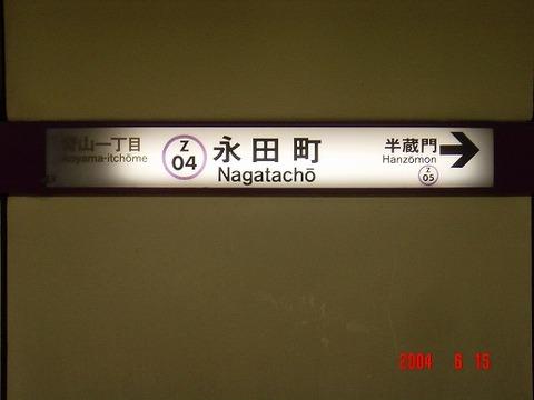 nagatacho