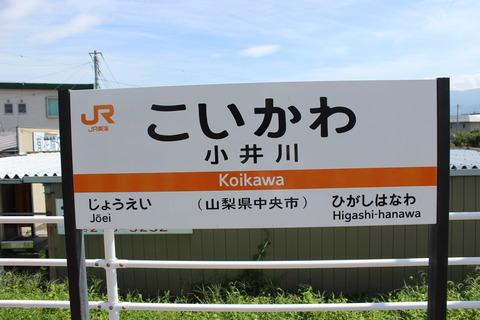 koikawa