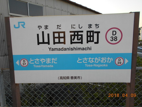 yamadanishimachi