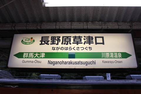 naganoharakusatsuguchi