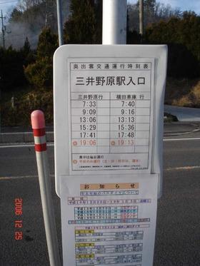 miinohara_Bus
