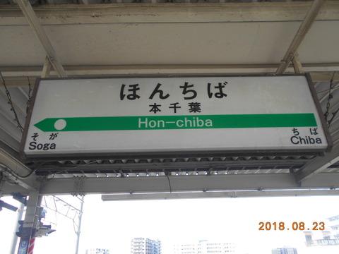 honchiba
