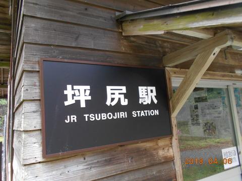tsubojiri_kanban