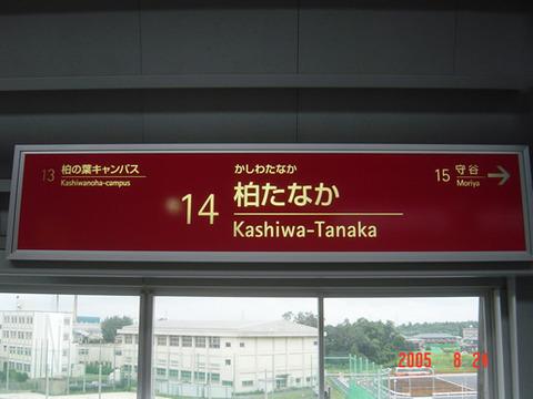kashiwatanaka