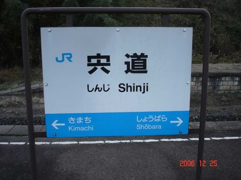 shinji_sanin