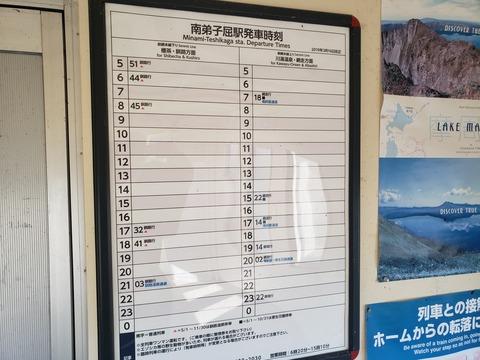 minamiteshikaga_timetable