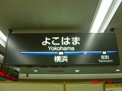 yokohama_20040131_only_home1