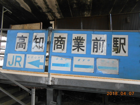 kochishogyomae_kanban