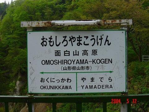omoshiroyamakogen
