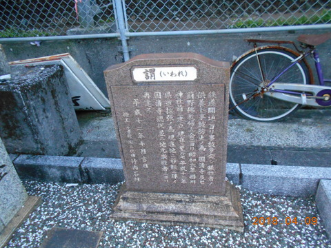 azono_jizo_kanban