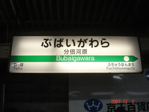 bubaigawara