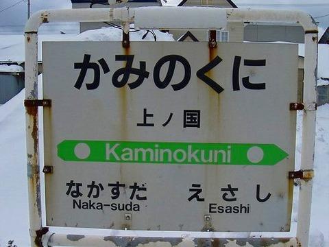 kaminokuni