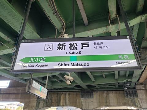 shinmatsudo_JL25