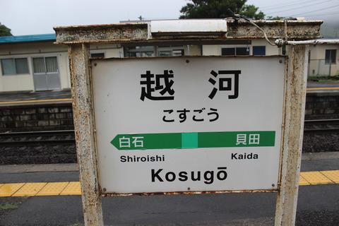 kosugo