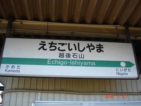 echigoishiyama