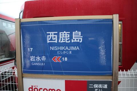 nishikajima