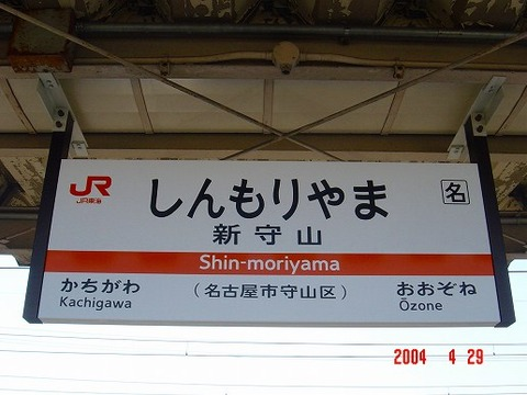 shinmoriyama