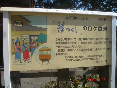 tokawa_miyotsukushi
