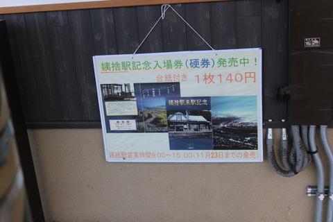 obasute_ticket