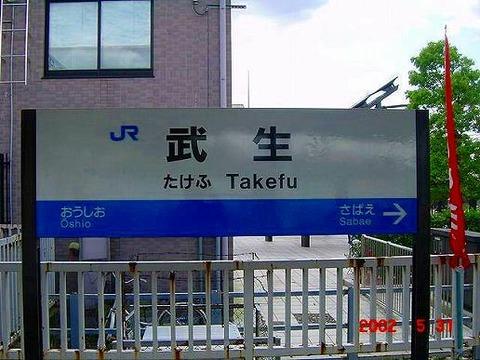 takefu