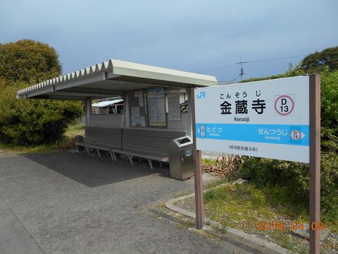 konzoji_home2_yane