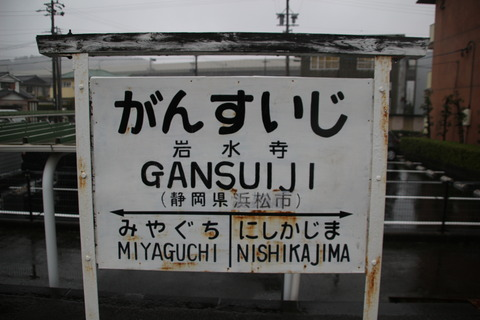 gansuiji