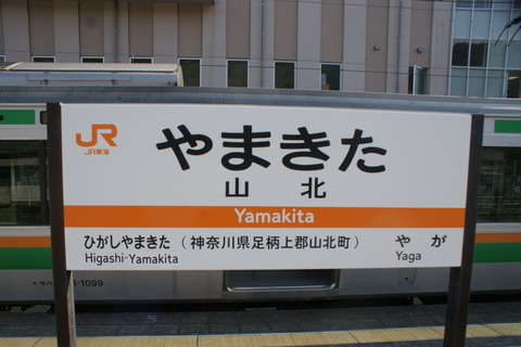 yamakita