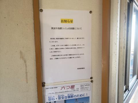 awanakashima_WC_info