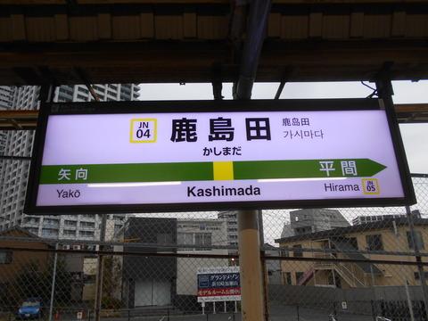 kashimada