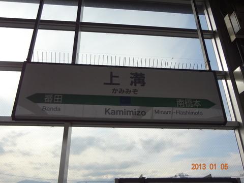 kamimizo