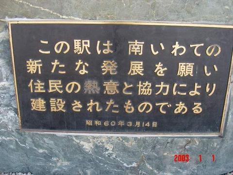 mizusawaesashi_kinenhi