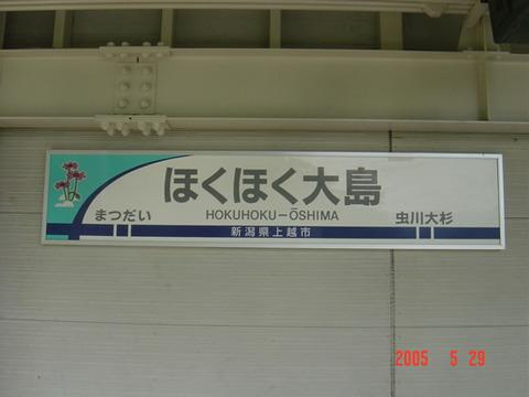 hokuhokuoshima