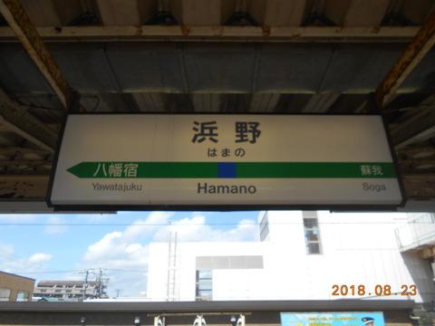 hamano