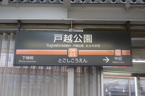 togoshikoen