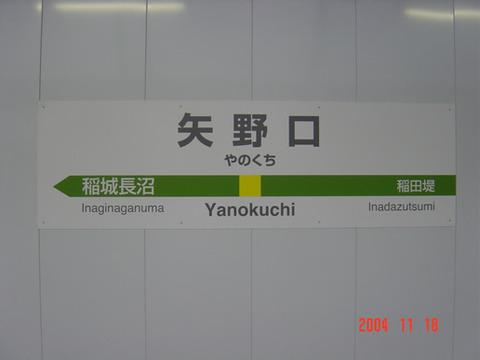 yanokuchi