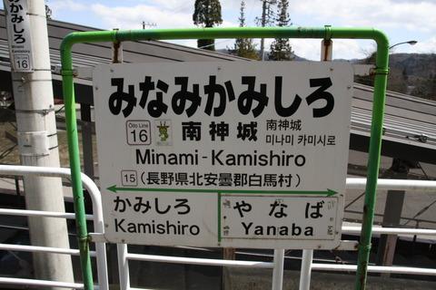 minamikamishiro