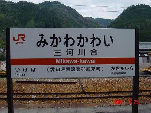 mikawakawai