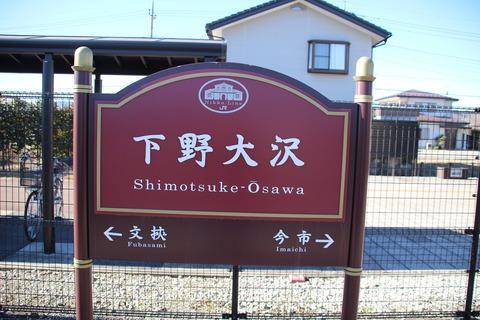 shimotsukeosawa
