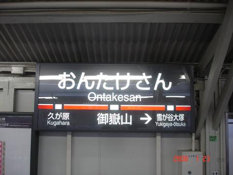 東急御嶽山駅