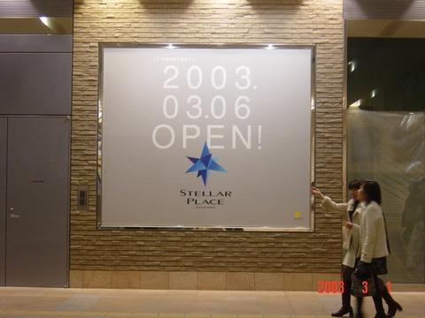 Sapporo_20030306
