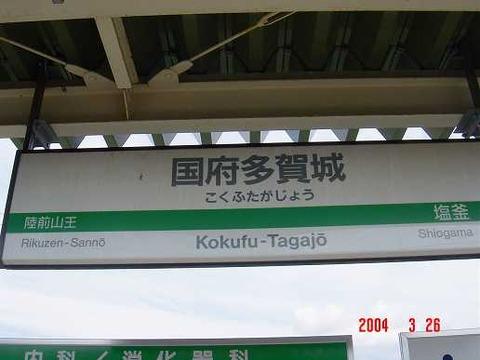 kokufutagajo