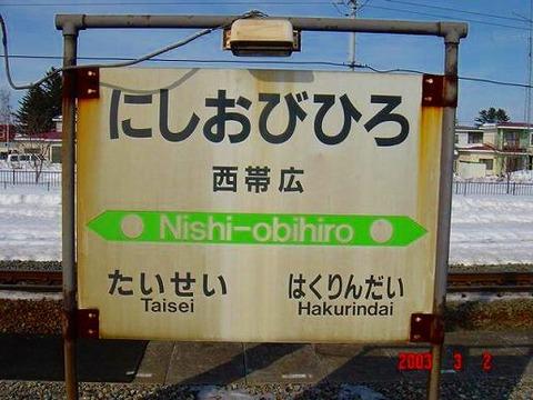 nishiobihiro
