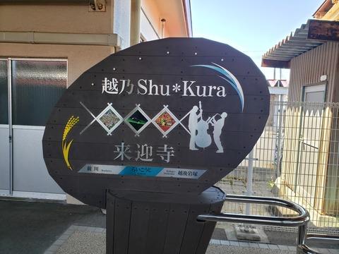 raikoji_shukura